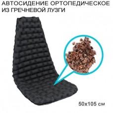 Автосиденье ортопедическое (гречиха) 50*105